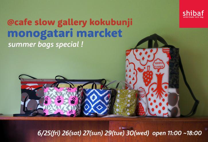 モノがたりマーケットsummer @cafe slow_e0243765_13374355.jpg
