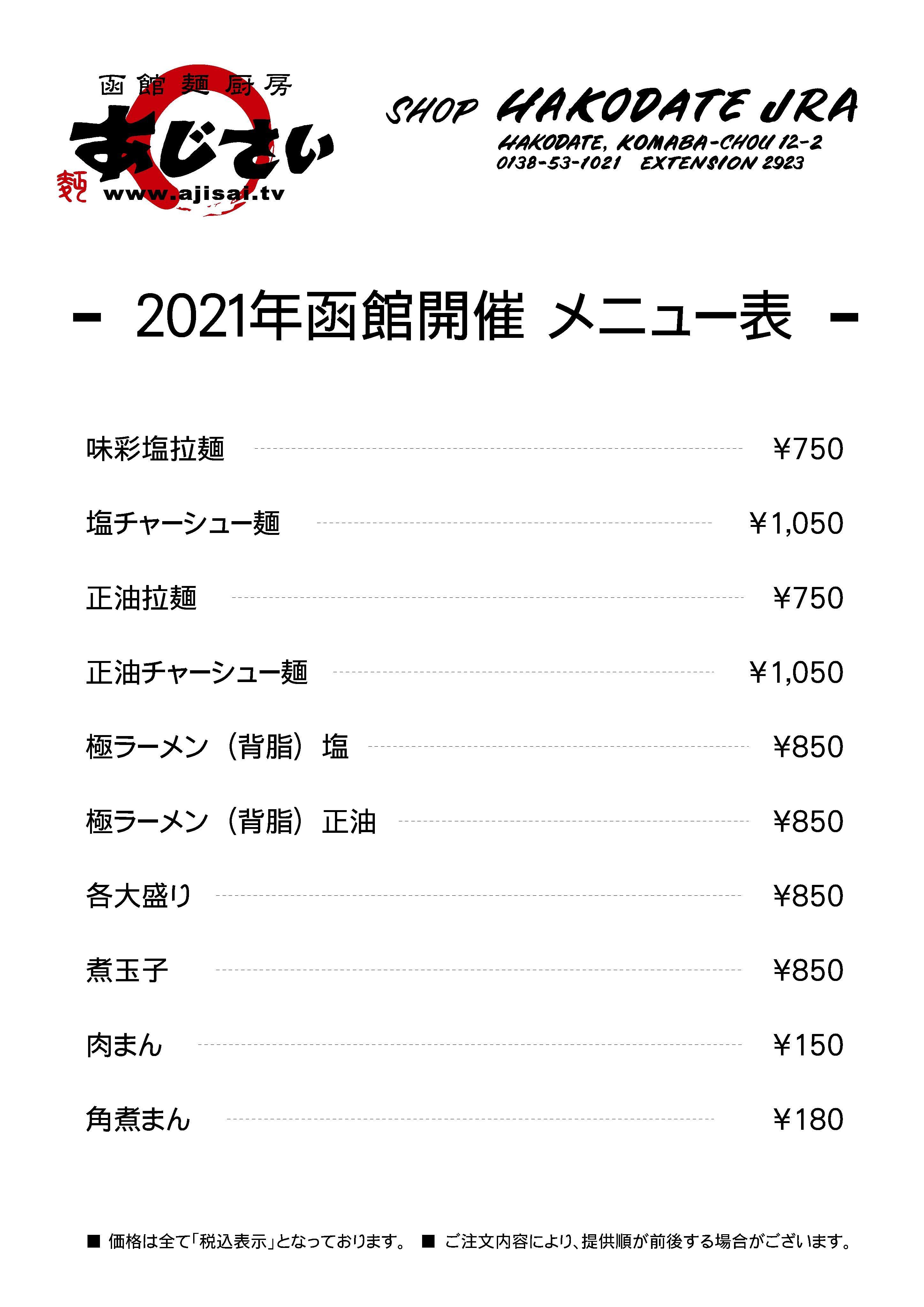明日からいよいよ函館競馬開催!_f0186373_12404165.jpg