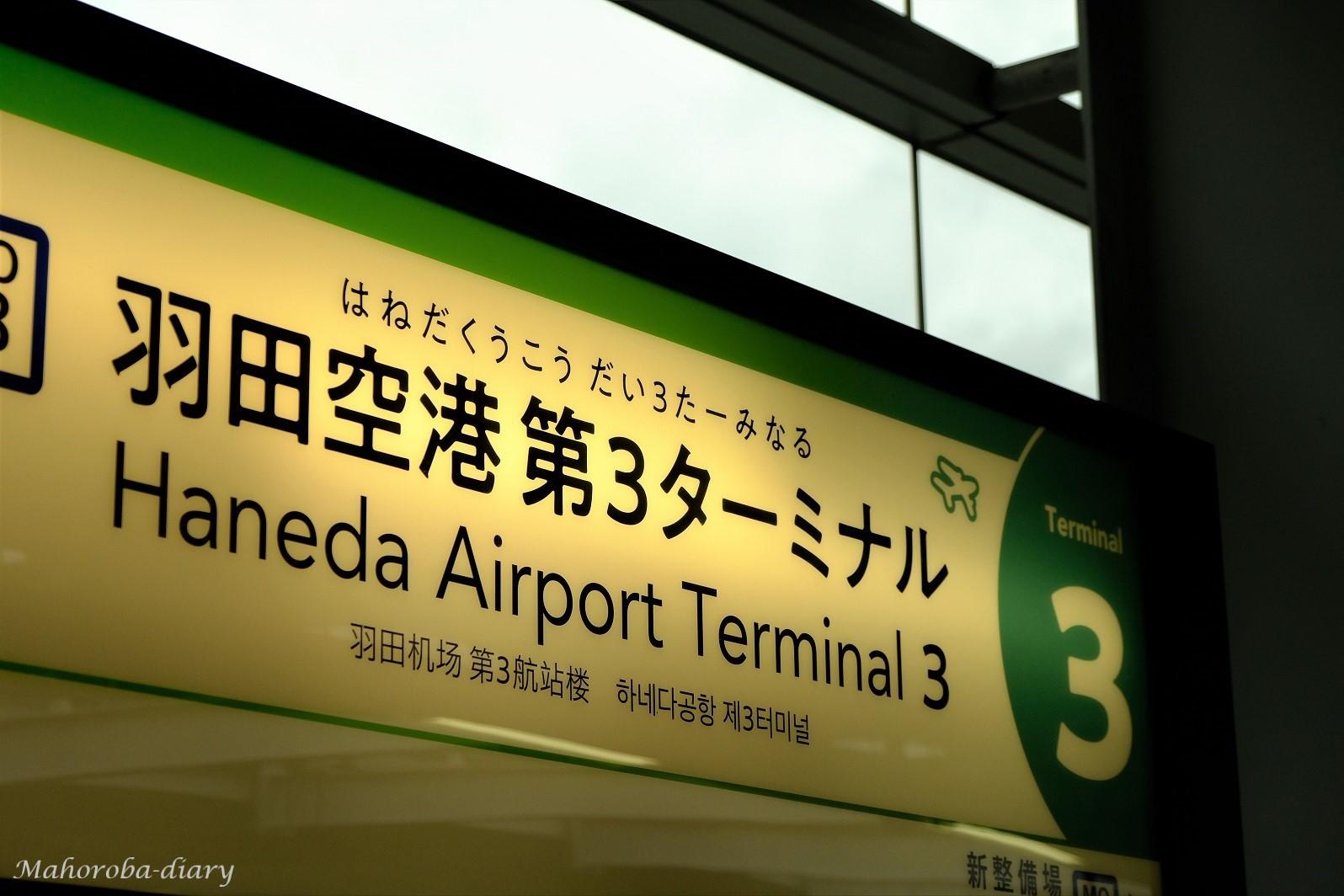 羽田空港第3ターミナル_b0362781_14491127.jpg