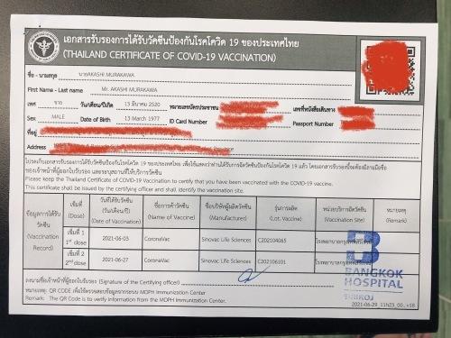 ワクチン接種証明書_f0144385_23384832.jpeg