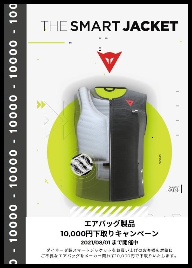 エアバッグ製品10,000円下取りキャンペーン_d0330986_14345538.jpg