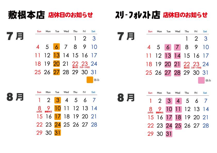 各店 店休日のお知らせ【2021.7月~8月】_f0058799_14562717.jpg