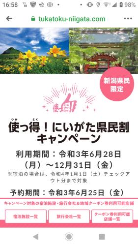 使っ得!新潟県民割キャンペーン&つなっ得宿泊キャンペーン‼️_f0140327_17064467.png