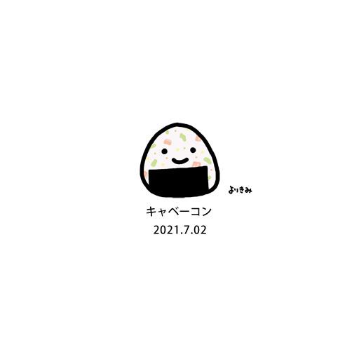 【おにぎり記録帳2021】No.501_c0327737_12132908.jpg