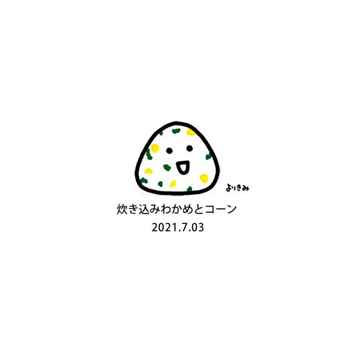 【おにぎり記録帳2021】No.502_c0327737_12441277.jpg