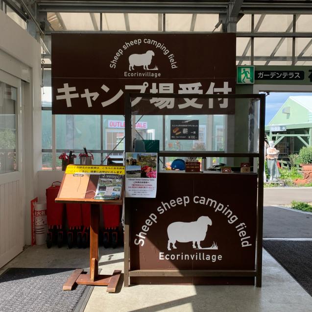 ひとり女子自走キャンプinえこりん村~Sheep Sheep Camping Field~_d0197762_14030691.jpg