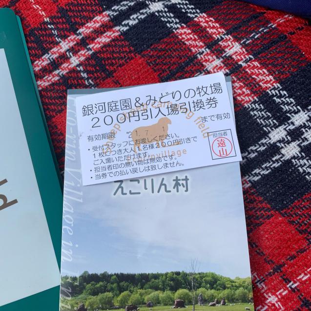 ひとり女子自走キャンプinえこりん村~Sheep Sheep Camping Field~_d0197762_14242774.jpg