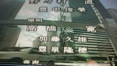 9-19/42-19 T8BSテレビドラマ 「悲しくてやりきれない」 山田太一作 高橋一郎演出 こまつ座の時代(アングラの帝王から新劇へ)_f0325673_13282861.jpg
