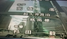 9-19/42-19 T8BSテレビドラマ 「悲しくてやりきれない」 山田太一作 高橋一郎演出 こまつ座の時代(アングラの帝王から新劇へ)_f0325673_13283085.jpg