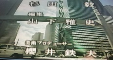 9-19/42-19 T8BSテレビドラマ 「悲しくてやりきれない」 山田太一作 高橋一郎演出 こまつ座の時代(アングラの帝王から新劇へ)_f0325673_13283234.jpg