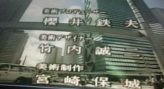 9-19/42-19 T8BSテレビドラマ 「悲しくてやりきれない」 山田太一作 高橋一郎演出 こまつ座の時代(アングラの帝王から新劇へ)_f0325673_13283436.jpg