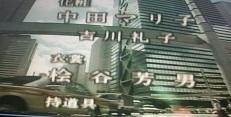 9-19/42-19 T8BSテレビドラマ 「悲しくてやりきれない」 山田太一作 高橋一郎演出 こまつ座の時代(アングラの帝王から新劇へ)_f0325673_13283871.jpg