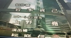 9-19/42-19 T8BSテレビドラマ 「悲しくてやりきれない」 山田太一作 高橋一郎演出 こまつ座の時代(アングラの帝王から新劇へ)_f0325673_13285076.jpg