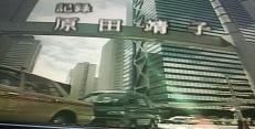9-19/42-19 T8BSテレビドラマ 「悲しくてやりきれない」 山田太一作 高橋一郎演出 こまつ座の時代(アングラの帝王から新劇へ)_f0325673_13285380.jpg