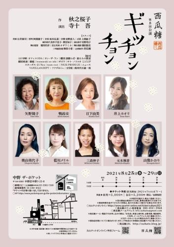 西瓜糖第八回公演「ギッチョンチョン」ticket発売です!_f0016783_23063279.jpg