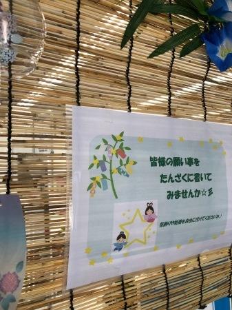 『七夕だよ!笹に願いを!』 奥州いえ博 伸和ハウス展示場で開催中!_e0150787_11350154.jpg