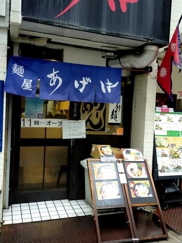 天満橋「麺屋あげは」まぜそばを食べてけっこう感動_c0403415_15500699.jpg