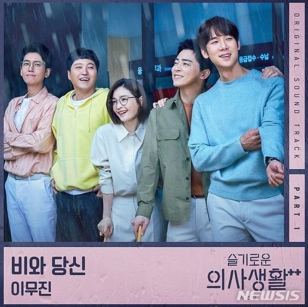 韓国ドラマ「賢い医師生活 シーズン2」OSTその1-雨とあなた-イ・ムジン_f0283431_18244425.jpg