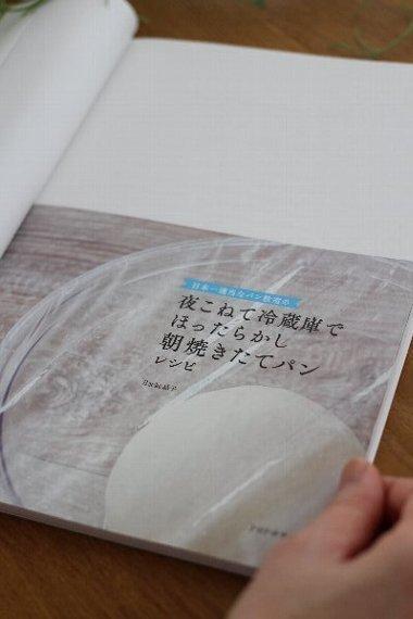 「夜こねて冷蔵庫でほったらかし 朝焼きたてパンレシピ」重版が決まりました!_f0224568_11095505.jpg