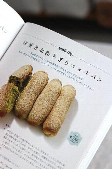 「夜こねて冷蔵庫でほったらかし 朝焼きたてパンレシピ」重版が決まりました!_f0224568_11100886.jpg