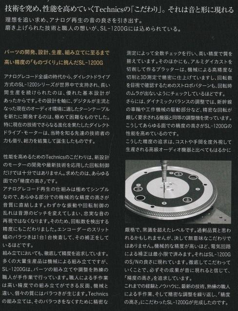日本の技を捨てた テクニクス SL-1200G  マレーシア製へ_e0410022_09523152.jpg