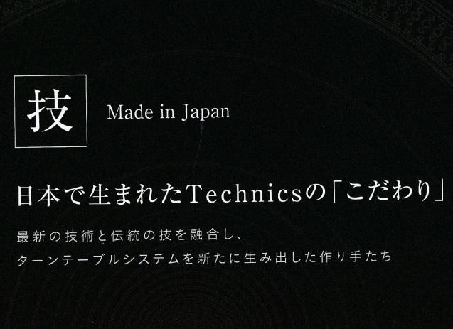 日本の技を捨てた テクニクス SL-1200G  マレーシア製へ_e0410022_10560631.jpg