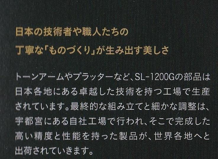日本の技を捨てた テクニクス SL-1200G  マレーシア製へ_e0410022_12574678.jpg