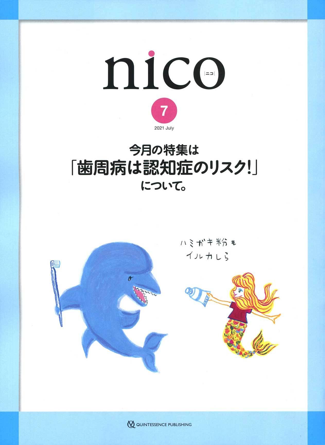 歯科情報誌 nico 2021年7月号 扉イラストレーション_a0048227_21084915.jpg