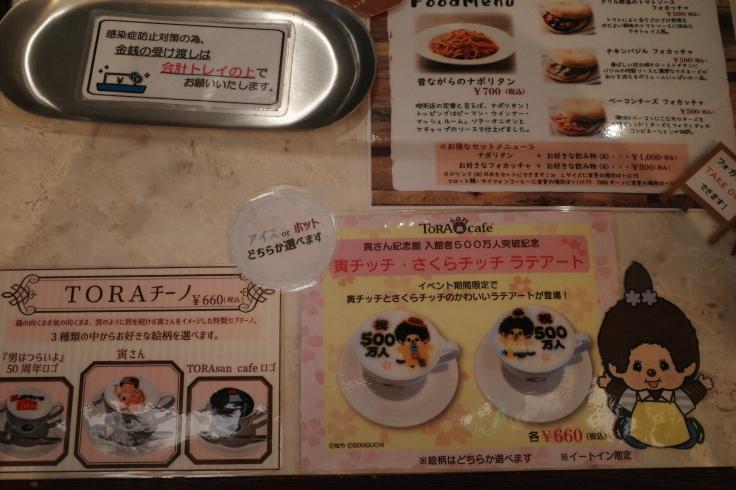 TORAsan cafe  東京都葛飾区柴又/カフェ ~ 柴又周辺をぶらぶら その6_a0287336_17314401.jpg