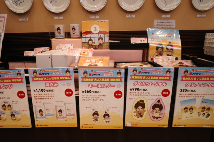 TORAsan cafe  東京都葛飾区柴又/カフェ ~ 柴又周辺をぶらぶら その6_a0287336_17462670.jpg