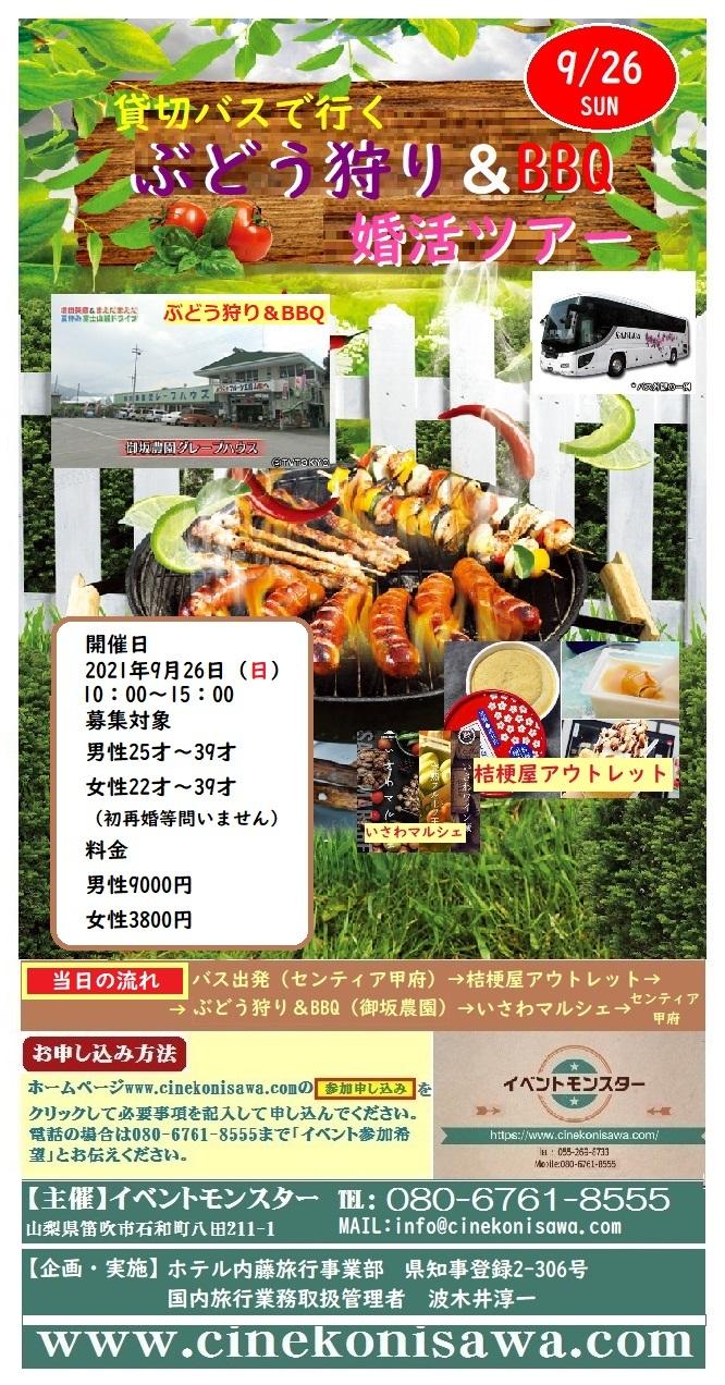 9月26日・婚活果実狩りイベントの御案内&ボーリング婚活が県のページでも紹介されてます_b0151362_12284927.jpg