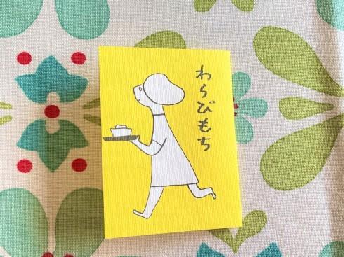 幻菓苑 遊季さんの「わらび餅」川西市_c0122889_11271983.jpg