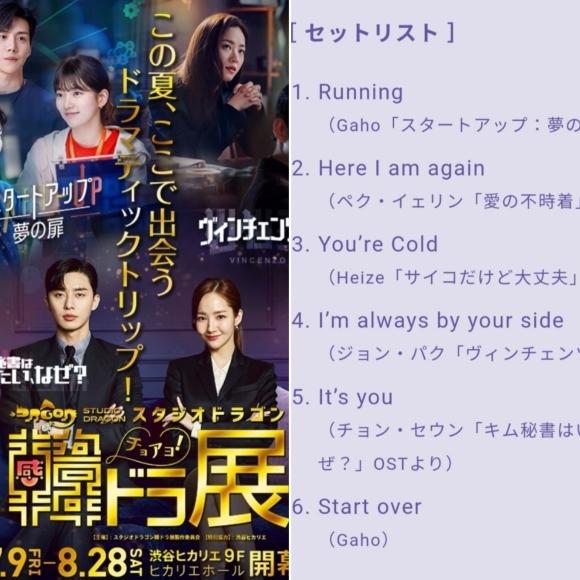 ※現在OSTライブ上映休止中_GahoさんのOSTライブ映像も上映される!~スタジオドラゴン韓ドラ展~_f0283431_23494599.jpg