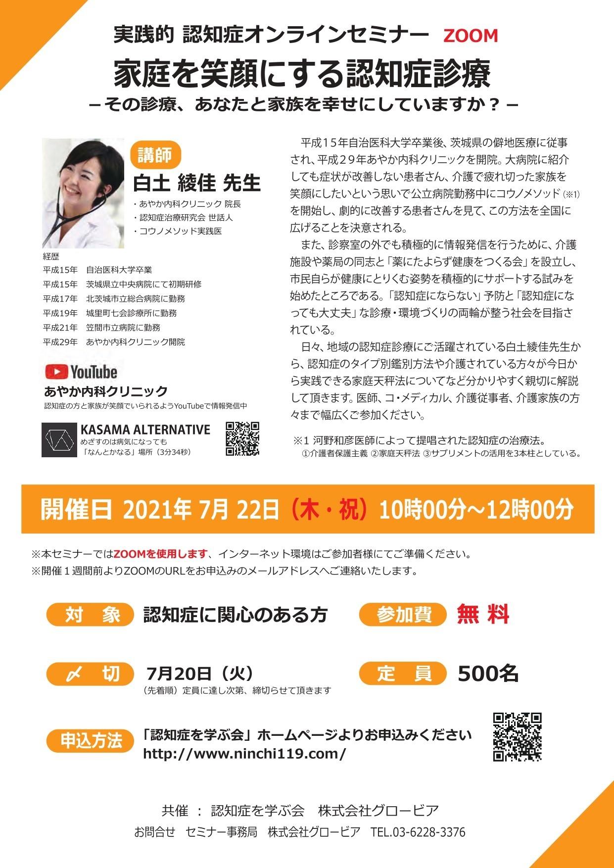 7月22日認知症Webセミナーを開催します。_d0401838_20430559.jpg