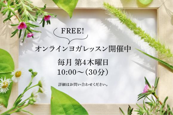 7月のオンラインヨガスケジュール_b0196574_10563818.jpg