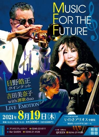 8/19(木)は「日野皓正Quintet・吉田美奈子&譚歌duo」@アリオス中劇場です。_d0115919_01241369.jpg