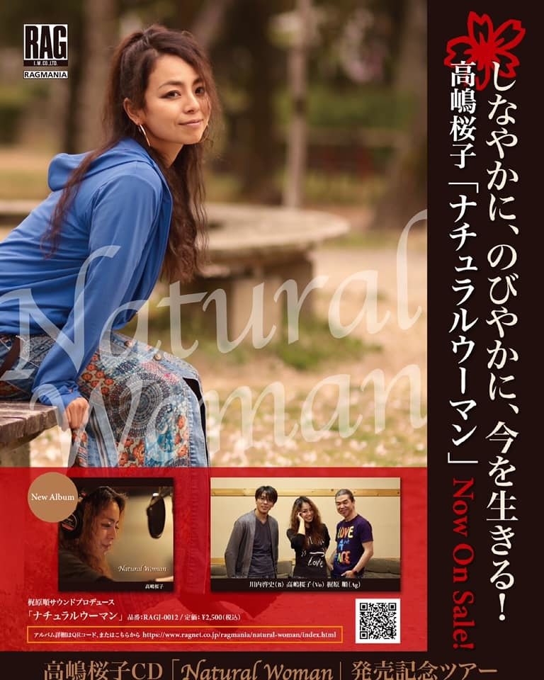 8/22(日)は高嶋桜子 CD発売記念ツアーです。_d0115919_01242350.jpg