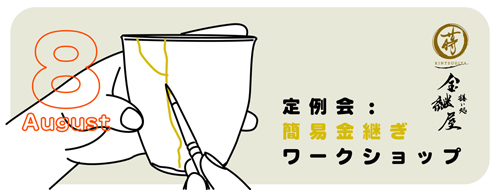8月播州織切り売り市の日程のお知らせ_e0295731_12082346.jpg