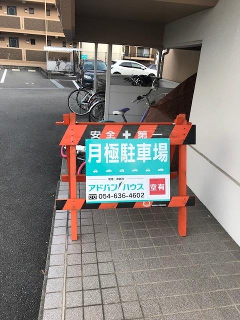 藤枝市小石川町、駐車場募集開始しました!_b0208246_09061838.jpg