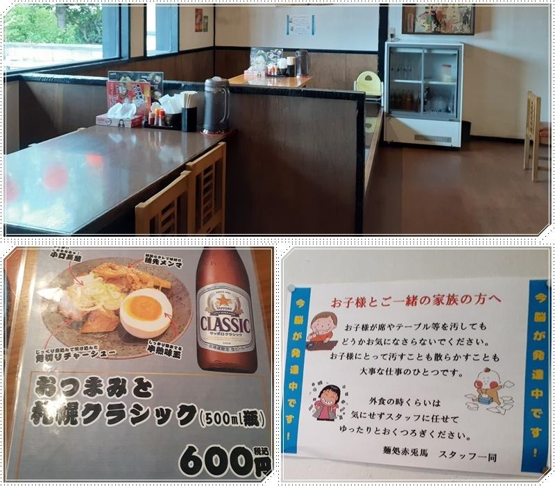 麺処・赤兎馬(せきとば)・うに味噌ラーメン_b0236665_12144293.jpg