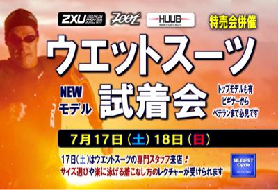 7/17.18(土.日)ウェットスーツ試着会!!_e0363689_11563709.jpg