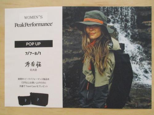 PeakPerformance Women\'s POP UP開催 7/7~8/1_d0198793_11174441.jpg