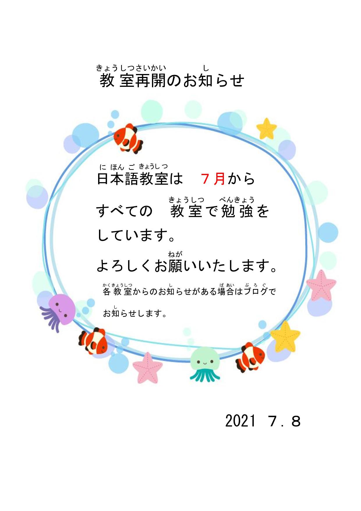 日本語教室再開のお知らせ_e0175020_15302068.jpg