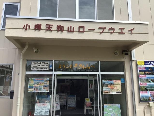HECC 北海道エコサイクリングクラブ 2021小樽ポタリング日帰りツアー_d0197762_16322786.jpeg