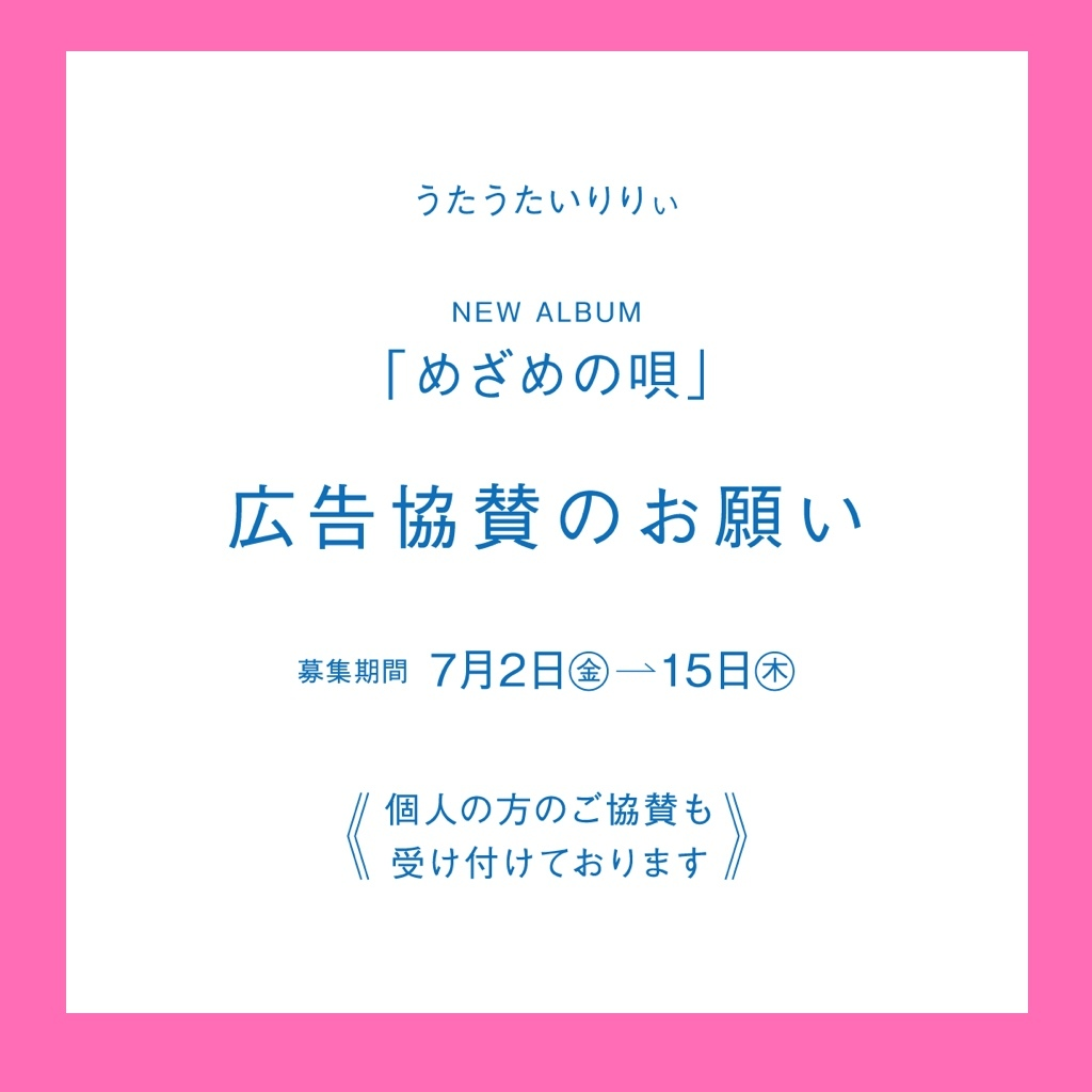 【NEWアルバム広告協賛のお願いとお知らせ】_c0112672_19430612.jpeg