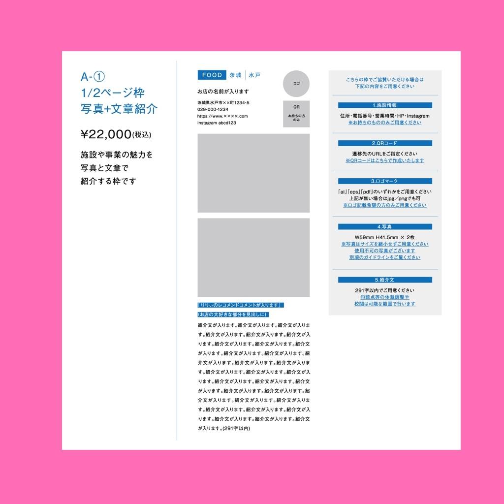 【NEWアルバム広告協賛のお願いとお知らせ】_c0112672_19434761.jpeg