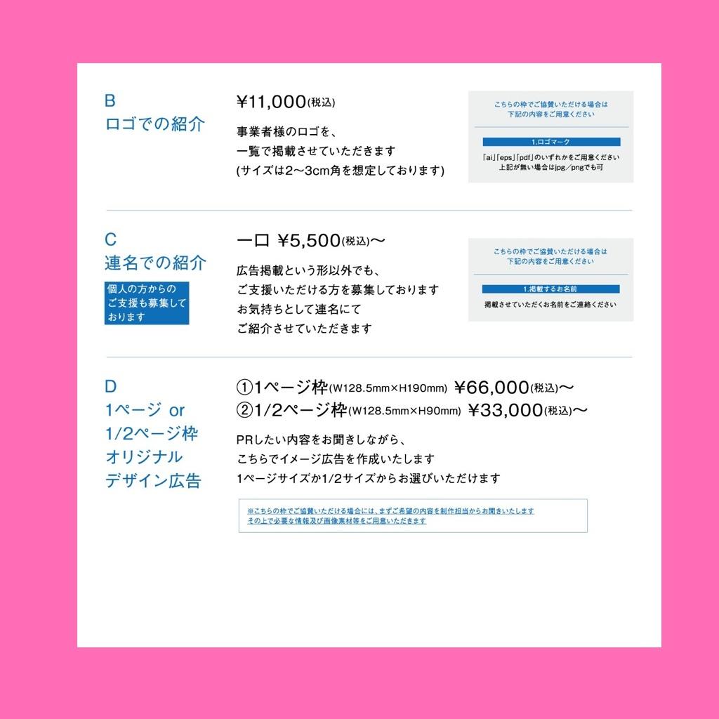 【NEWアルバム広告協賛のお願いとお知らせ】_c0112672_19440984.jpeg