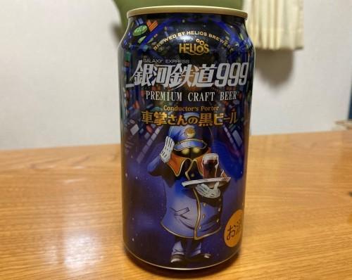 〇〇さんのビール_c0108174_20422742.jpg