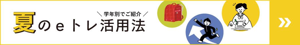 夏に役立つ◆eトレ活用法をたっぷりご紹介♪_a0299375_10523647.jpg