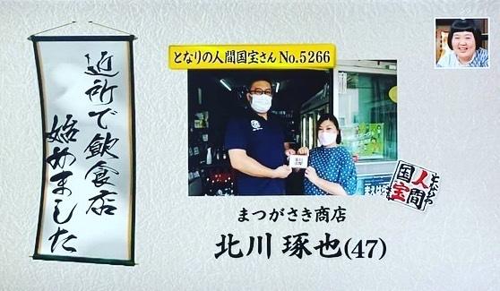 【よ〜いドン!放送されました】_d0113681_13102663.jpeg